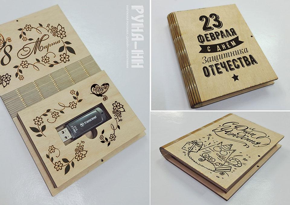 002 - Подорочная шкатулка в форме книги, для флешки, подарок на любой праздник, фанера, лазерная резка