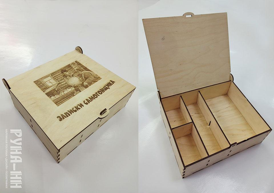 005 - Подарочны короб - пенал для сывенирной продукции, лазерная резка, гравировка