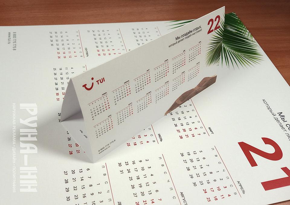 Календарь - домик. Дизайн. Верстка. Печать. Изготовление