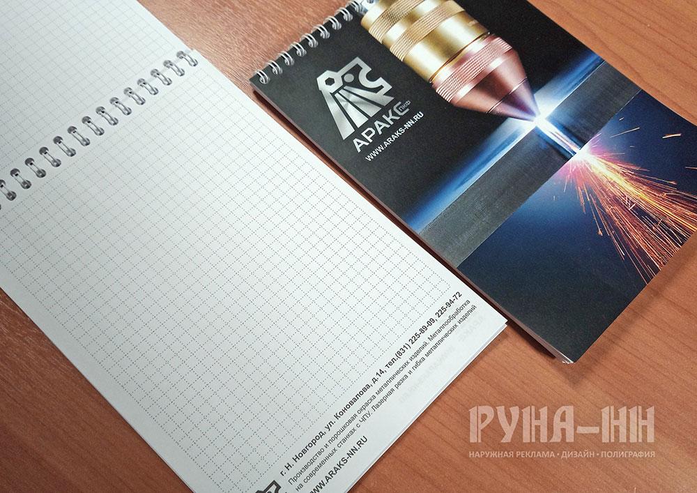 015 - Блокноты на скрепке с логотипом. Дизайн, печать, изготовление