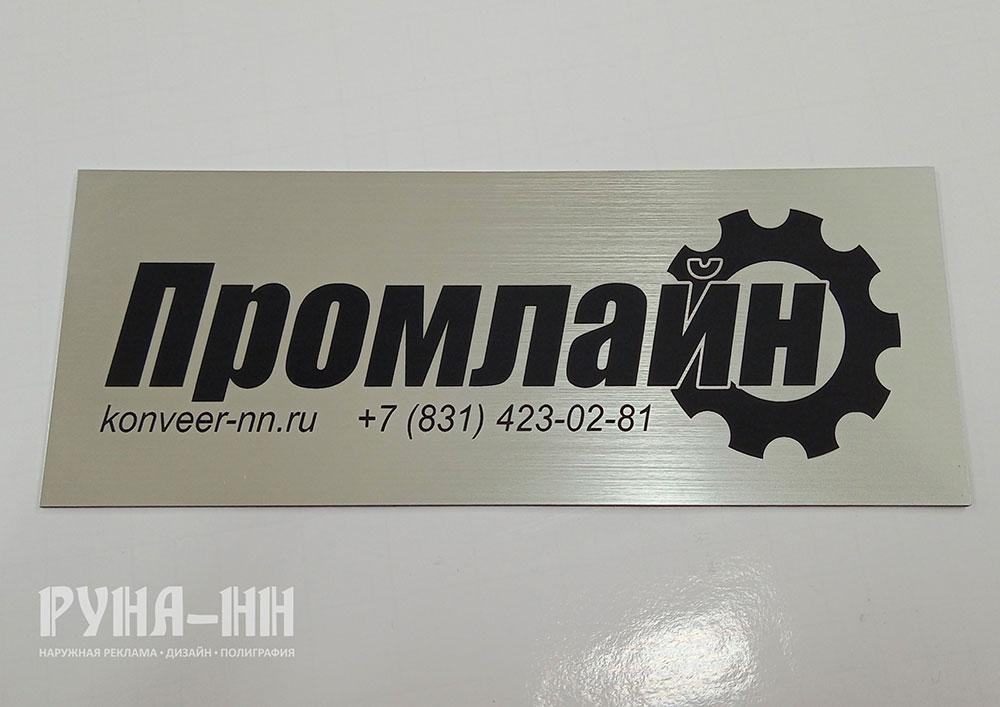222 - Табличка, шенгвей серебро царапанное, лазерная резка