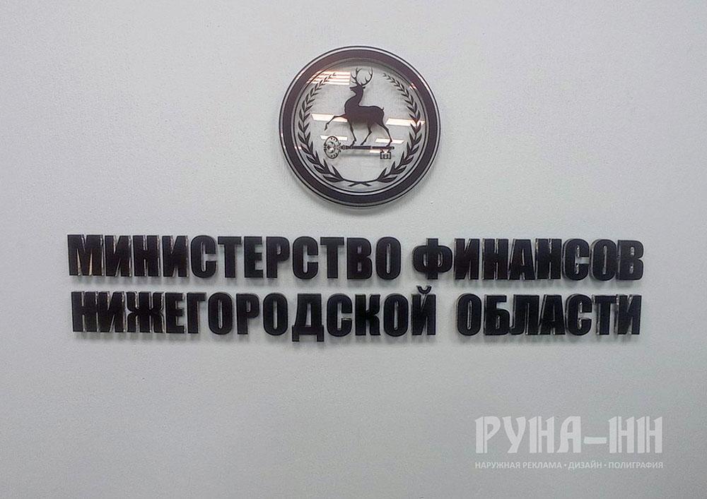 258 - Объемные буквы с объемным гербом. Производство и монтаж