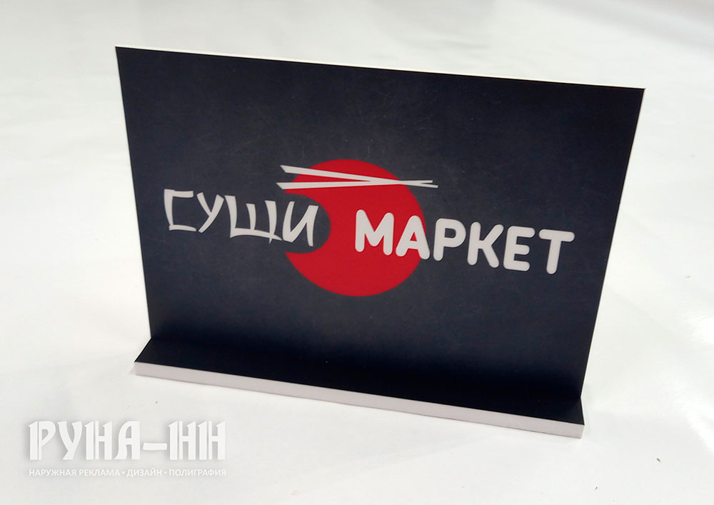 223 - Табличка с подставкой из пвх. Полноцветная печать на пленке. Матовая ламинация