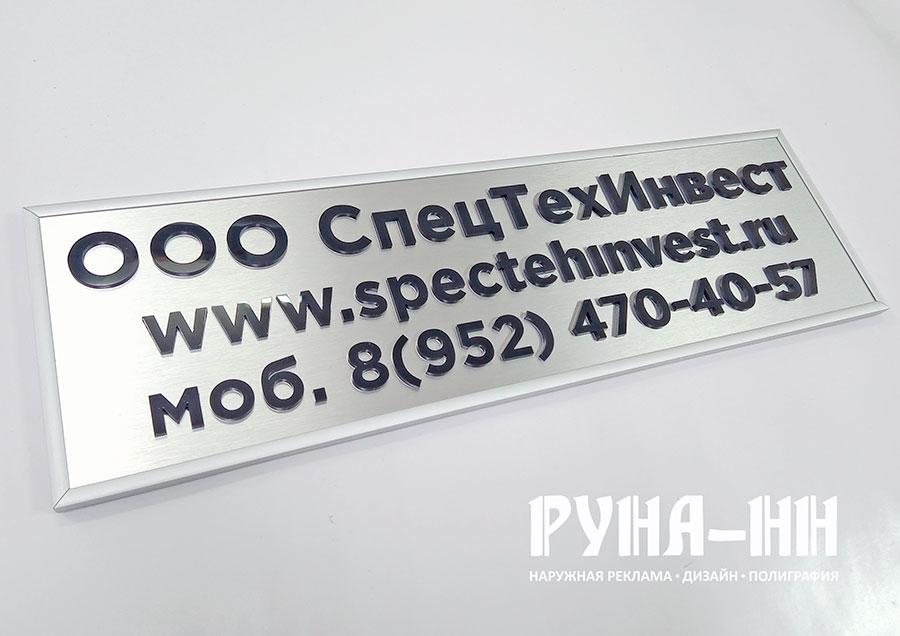 224 - Табличка - основа шенгвей серебро, буквы черный акрил, профиль нельсон