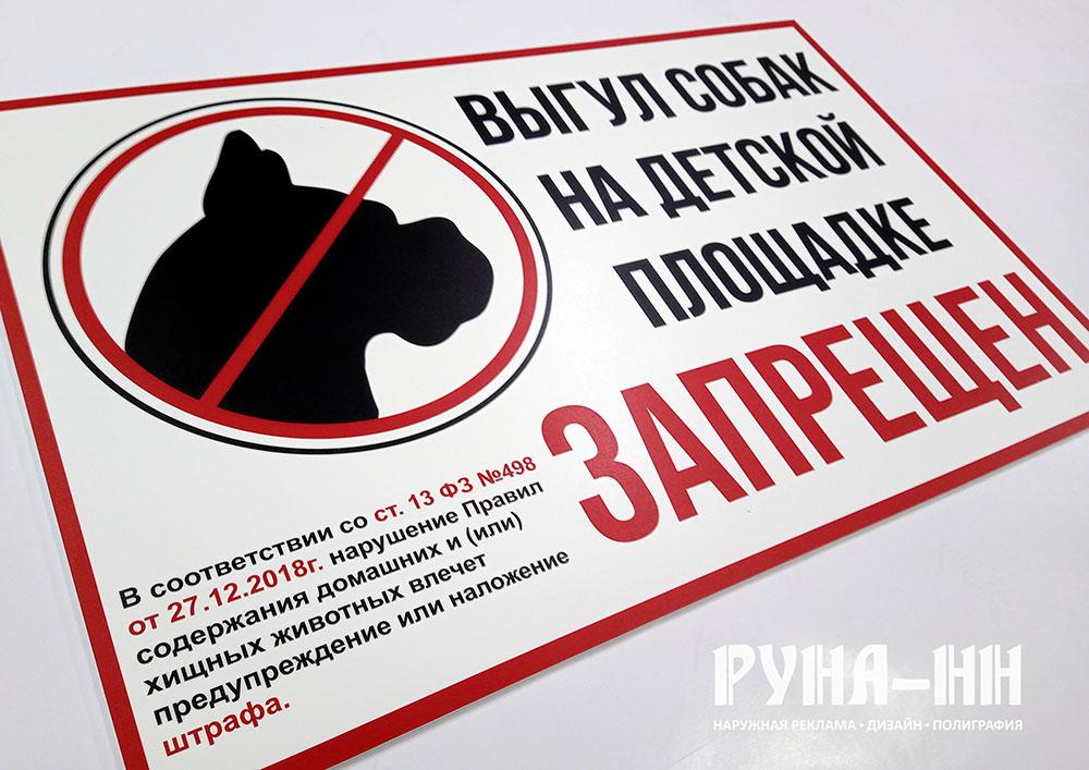 232 - Табличка - выгул собак запрещен, ПВХ, скотч двухсторонний, полноцвет