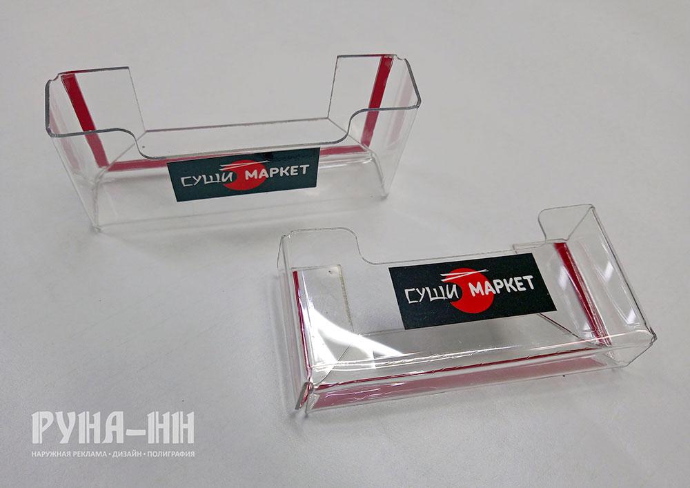 075 - Карманы для визиток из оргстекла на двухстороннем скотче с логотипом клиента