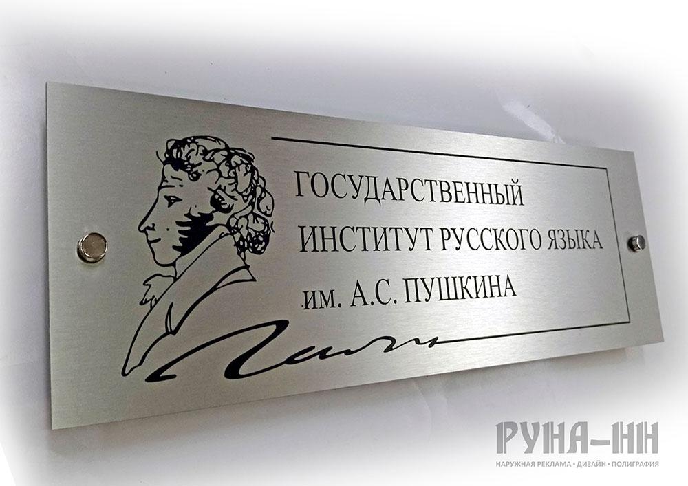 237 - Табличка, шенгвей серебро царапанное, хромированные дистанционные держатели
